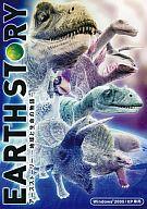【中古】Windows2000/XP CDソフト EARTH STORY 地球と生命の物語