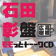 【中古】アニメ系CD ウェブラジオ 高橋広樹のモモっとトーークCD 石田彰盤