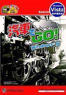 【中古】Windows98/Me/XP/Vista CDソフト 汽車でGO! 爆発的1480シリーズ