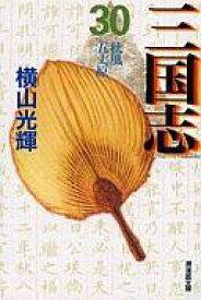 【中古】文庫コミック ランクB)三国志 文庫版 全30巻セット 【中古】afb