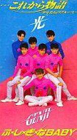 【中古】邦画 VHS これから物語-少年たちのブルース+ふしぎなBABY