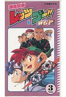 【中古】アニメ VHS 爆走兄弟レッツ&ゴー!! WGP Vol.3