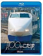 【中古】その他Blu-ray Disc ビコム展望 新幹線100系こだま 博多〜岡山