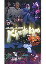 【中古】邦楽 VHS ジャニーズファンタジー KYO TO KYO '97 夏公演