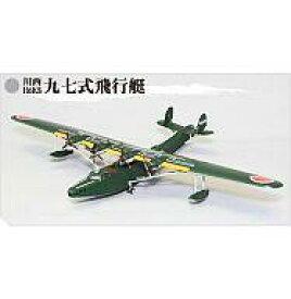 【中古】プラモデル 九七式飛行艇 第九〇一航空隊 ミリタリーエアクラフトシリーズ BigBird Vol.5 上巻 BOX
