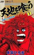 【中古】少年コミック 天地を喰らう 全7巻セット / 本宮ひろ志【中古】afb