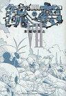 【中古】その他コミック 銃夢 新装版 全7巻セット / 木城ゆきと【タイムセール】【中古】afb
