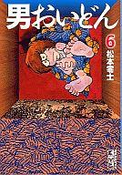 【中古】文庫コミック 男おいどん 文庫版(1976年〜1977年) 全6巻セット / 松本零士【中古】afb