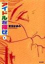 【エントリーでポイント10倍!(12月スーパーSALE限定)】【中古】文庫コミックセット アイドルを探せ(ぶんか社文庫版…