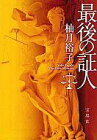 【中古】文庫 ≪日本文学>≫ 最後の証人【タイムセール】【中古】afb