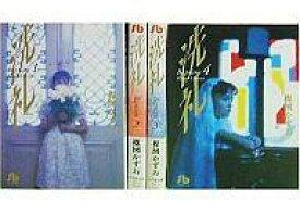 【中古】文庫コミック 洗礼(文庫版) 全4巻セット / 楳図かずお 【中古】afb