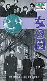【エントリーでポイント10倍!(9月26日01:59まで!)】【中古】邦画 VHS 女の園('54松竹)