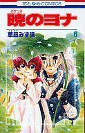 【中古】少女コミック 暁のヨナ(6) / 草凪みずほ