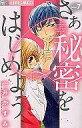 【中古】少女コミック さあ 秘密をはじめよう 全7巻セット / 一井かずみ【中古】afb