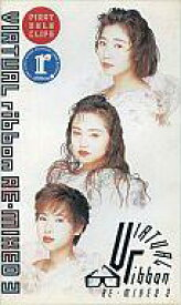 【20日24時間限定!エントリーでP最大26.5倍】【中古】邦楽 VHS ribbon/ヴァーチャル ribbon リミックスド3