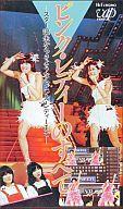 【中古】邦楽 VHS ピンクレディー/ピンクレディーのすべて〜スター誕生からさよならピンクレディーまで