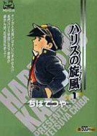 【中古】コンビニコミック ハリスの旋風(1) / ちばてつや 【中古】afb