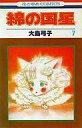 【中古】少女コミック 綿の国星 全7巻セット / 大島弓子【中古】afb
