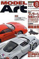 【中古】ホビー雑誌 MODEL ART 2008/8 No.754