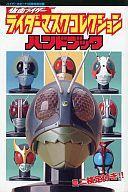 【中古】アニメムック 仮面ライダー ライダーマスクコレクション ハンドブック【中古】afb