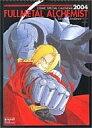 【中古】カレンダー 鋼の錬金術師 2004年度コミックスペシャルカレンダー