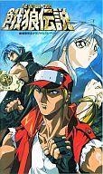 【中古】アニメ VHS THE MOTION PICTURE 餓狼伝説('94松竹/フジテレビジョン/SNK/アサヒインターナショナル)