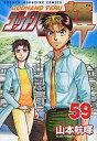 【中古】少年コミック ゴッドハンド輝(59) / 山本航暉