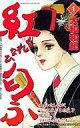 【中古】少女コミック 紅匂ふ 全4巻セット / 大和和紀【中古】afb