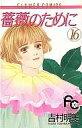 【中古】少女コミック 薔薇のために 全16巻セット / 吉村明美【中古】afb