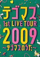 【中古】邦楽DVD デゴマス / 1st LIVE TOUR 2009〜テゴマスのうた〜[限定版]