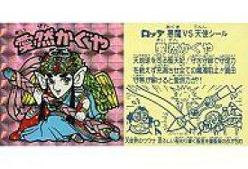 【中古】ビックリマンシール/角プリズム(ピンク)/ヘッド/悪魔VS天使 第15弾 - [角プリズム(ピンク)] : 愛然かぐや