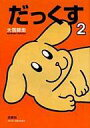 【中古】その他コミック だっくす(2) / 大雪師走
