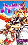 【中古】少年コミック ランクB)ハーメルンのバイオリン弾き 全37巻セット / 渡辺道明【中古】afb