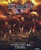 【中古】攻略本 PSP ファイナルファンタジー零式 ワールドプレビュー【中古】afb