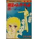 【中古】少女コミック 裸足のスーパーギャル 全7巻セット / ひたか良【中古】afb