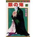 【中古】少女コミック 銀の鬼 全6巻セット / 茶木宏美【中古】afb