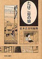 【中古】B6コミック たばこ屋の娘松本正彦短編集 / 松本正彦