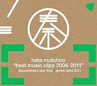 【中古】邦楽DVD 秦基博/BEST MUSIC CLIPS 2006-2011+DOCUMENTARY TOUR FINAL+GREEN MIND 2011 [初回限定盤]