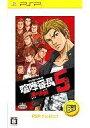 【中古】PSPソフト 喧嘩番長5 漢の法則[Best版]