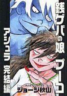 【中古】B6コミック 銭ゲバの娘プーコ/アシュラ(完結編) / ジョージ秋山