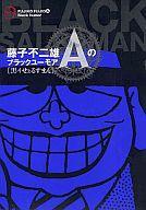 【中古】B6コミック 藤子不二雄Aのブラックユーモア 黒ィせぇるすまん(1) / 藤子不二雄A