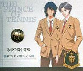 【中古】バッジ・ピンズ(キャラクター) 氷帝学園 第2ボタン風ピンズ 「テニスの王子様」【タイムセール】