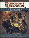 【中古】ボードゲーム 冒険者の宝物庫II (Dungeons&Dragons 第4版/サプリメント)