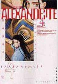 【中古】文庫コミック ALEXANDRITE(アレクサンドライト)(文庫版) 全4巻セット / 成田美名子 【中古】afb