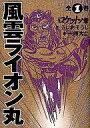 【中古】B6コミック 風雲ライオン丸 / 一峰大二