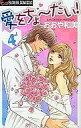 【中古】少女コミック 愛をちょーだい! 全4巻セット / おおや和美【タイムセール】【中古】afb