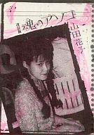 【中古】その他コミック 改訂版 魂のアソコ / 山田花子