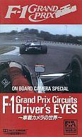 【中古】その他 VHS F-1グランプリ・サーキット ドライヴァーズ・アイズ〜車載カメラの世界