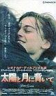 【中古】洋画 VHS 太陽と月に背いて('95英/仏/ベルギー)<字幕版>