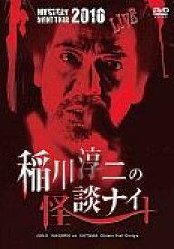【中古】その他DVD MYSTERY NIGHT TOUR 2010 稲川淳二の怪談ナイト ライブ盤